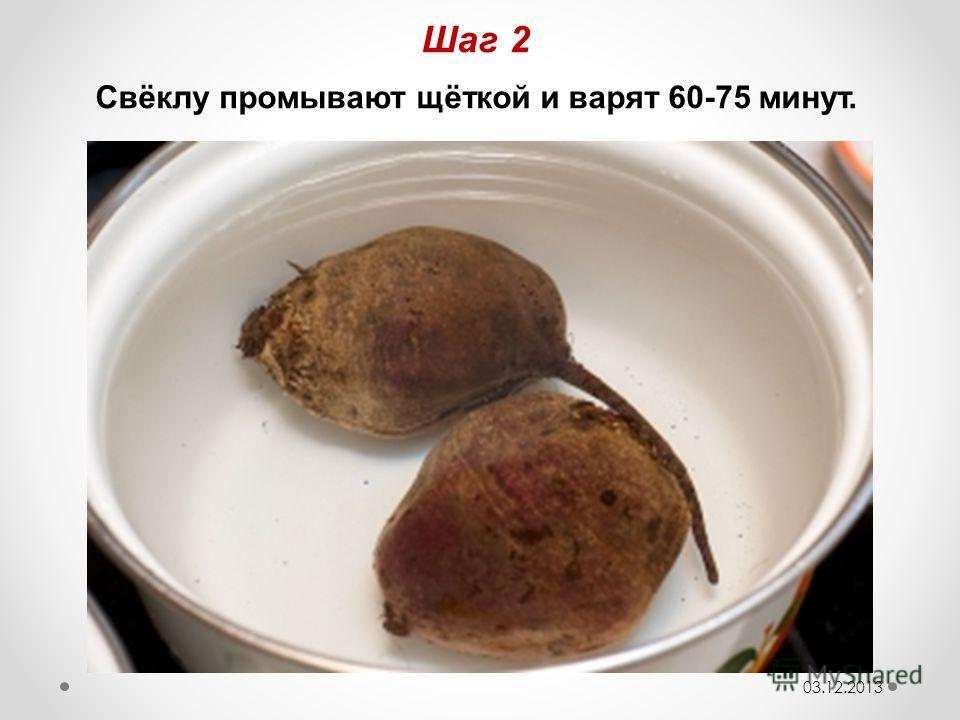 Шаг 1 Картофель и морковь хорошо промывают и варят до готовности 20-25 минут. 03.12.2013