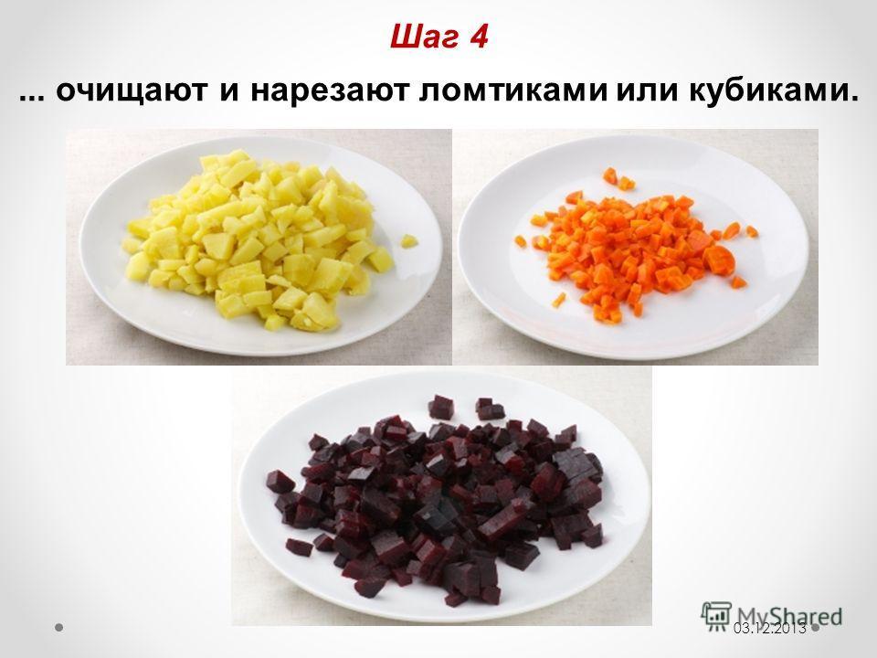 Шаг 3 Варёные овощи охлаждают. 03.12.2013