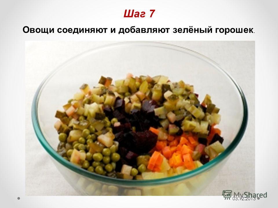 Шаг 6 Солёные огурцы нарезают ломтиками или кубиками. 03.12.2013