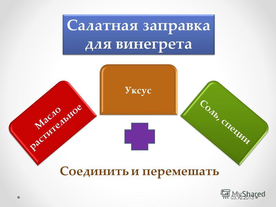 Шаг 8 Винегрет выкладывают в салатник горкой. 03.12.2013