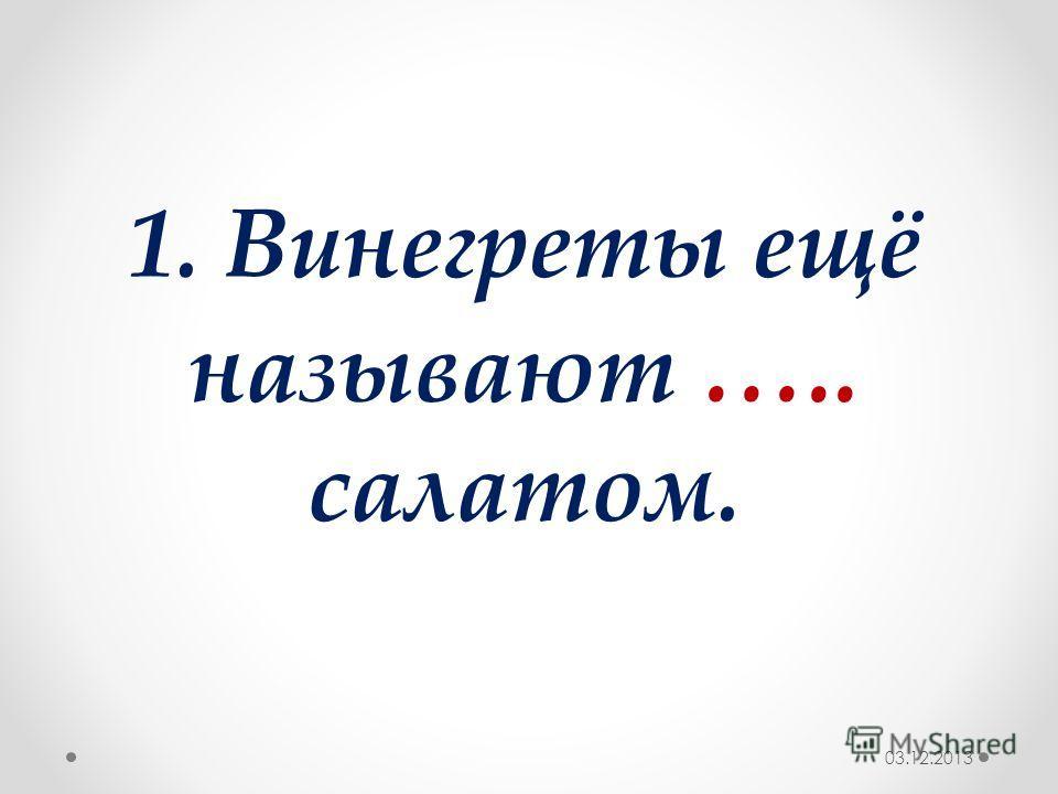 Технологический диктант по теме «Винегреты» 03.12.2013