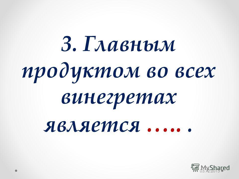 2. В переводе с французского на русский винегрет означает …... 03.12.2013