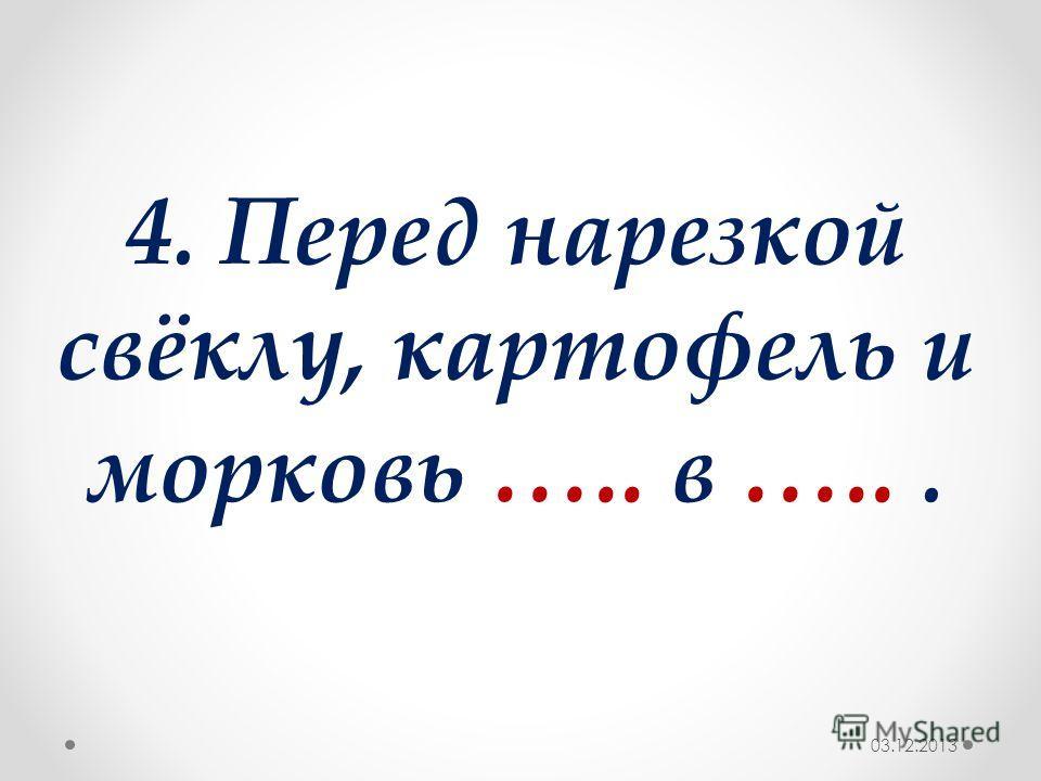 3. Главным продуктом во всех винегретах является …... 03.12.2013