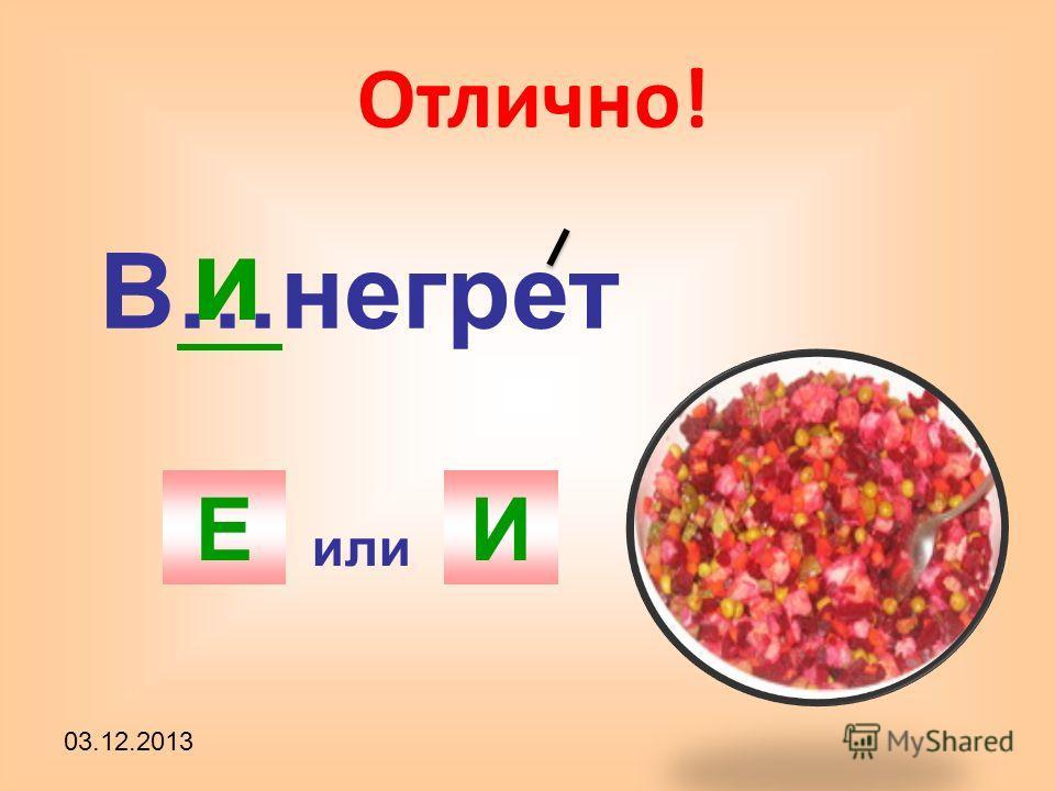 Его ещё называют «русским салатом» 03.12.2013