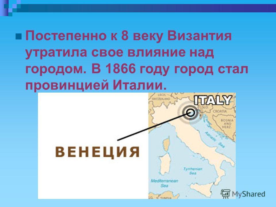 Постепенно к 8 веку Византия утратила свое влияние над городом. В 1866 году город стал провинцией Италии.