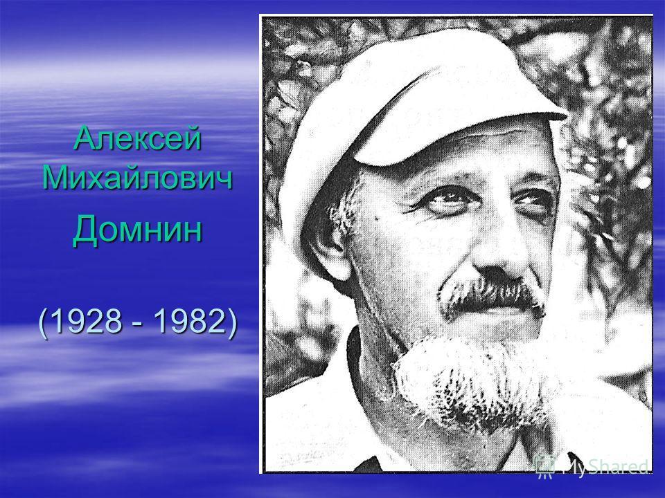 Алексей Михайлович Домнин (1928 - 1982)
