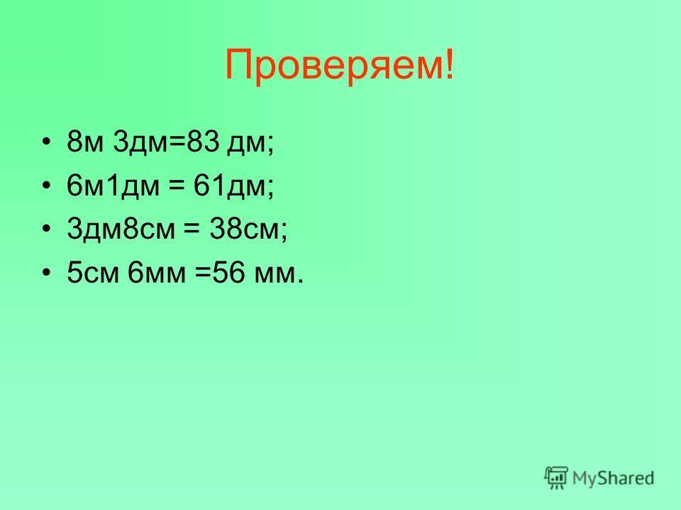 Запишите в клетках единицы длины, чтобы запись была верной. 8м3дм=83 ; 6 1дм=61дм; 3дм 8 =38см; 5 6мм=56мм.