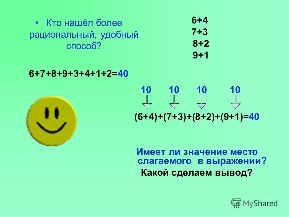 6+7+8+9+3+4+1+2=