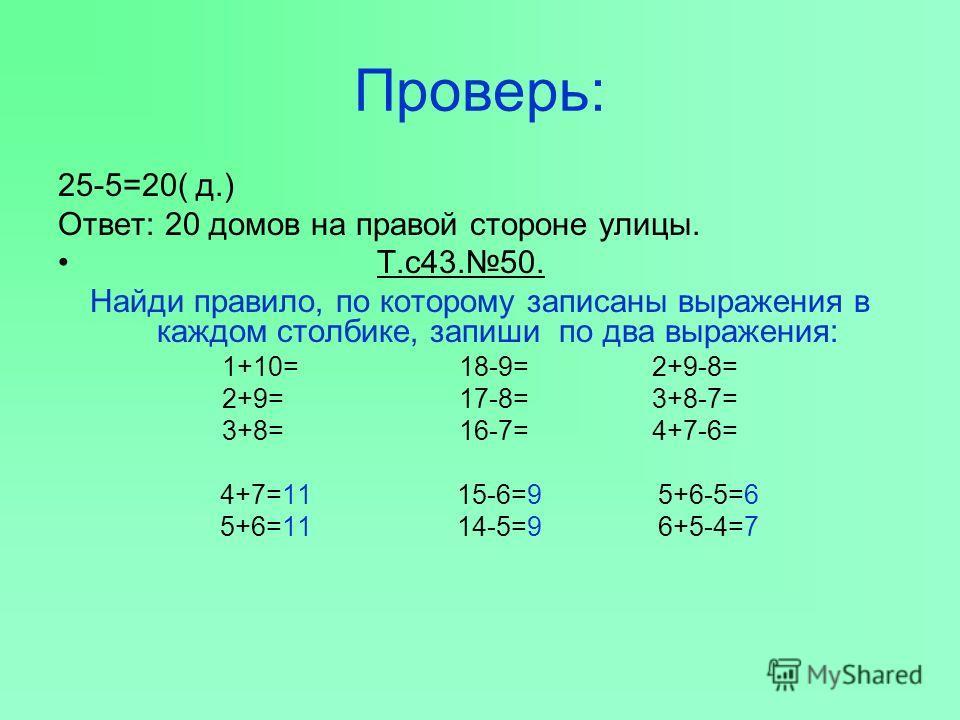 Реши задачу: С 405. 1. Рассмотри схематический чертёж. Объясни, что обозначают выражения: 30+20; 30+(30+20). 2. Реши самостоятельно: С40 4.