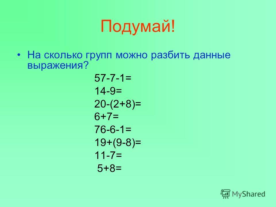 Проверь: 25-5=20( д.) Ответ: 20 домов на правой стороне улицы. Т.с43.50. Найди правило, по которому записаны выражения в каждом столбике, запиши по два выражения: 1+10= 18-9= 2+9-8= 2+9= 17-8= 3+8-7= 3+8= 16-7= 4+7-6= 4+7=11 15-6=9 5+6-5=6 5+6=11 14-
