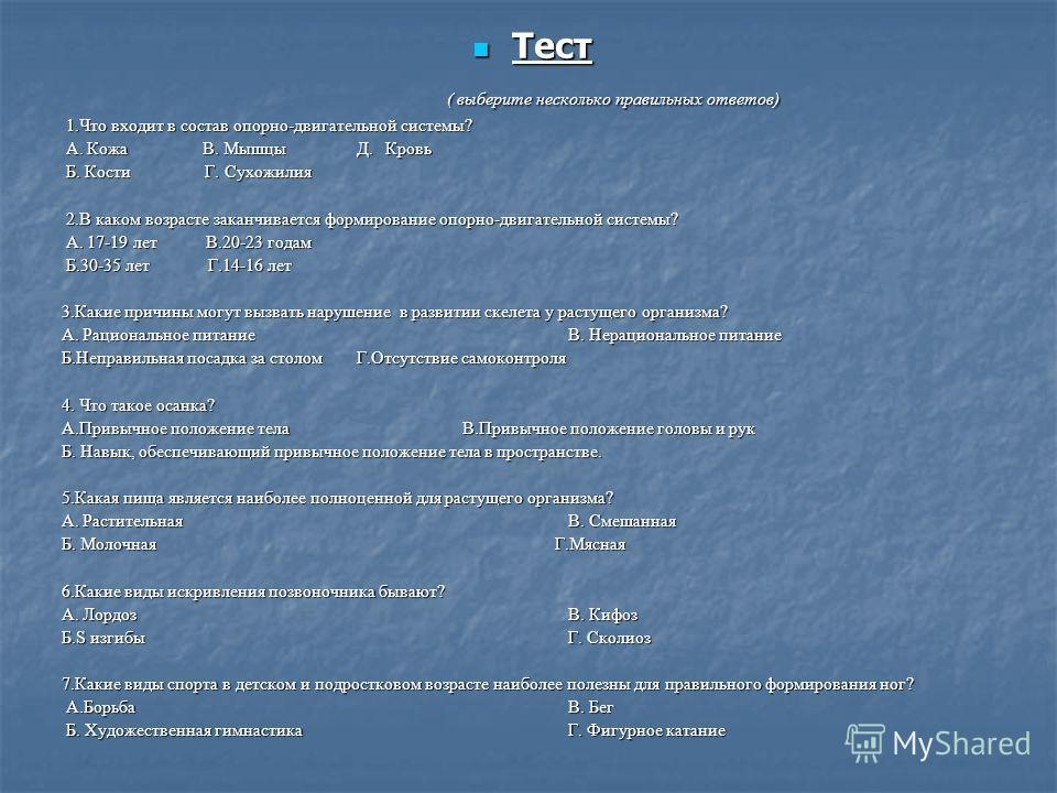 Ответами система класс с 8 работа опорно-двигательная контрольная