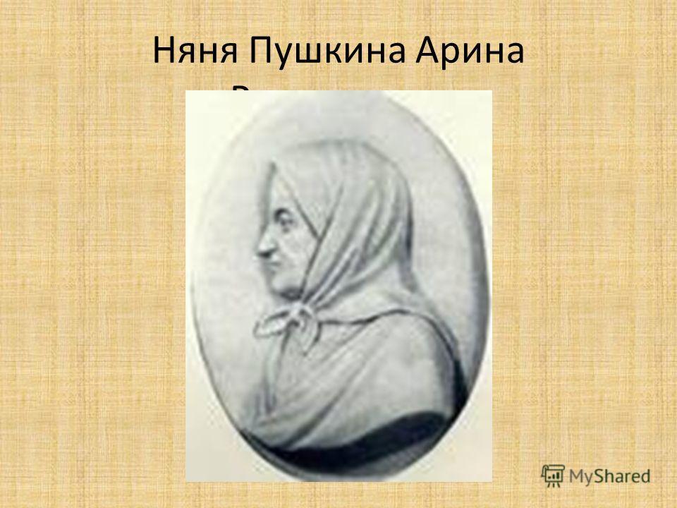 Няня Пушкина Арина Родионовна