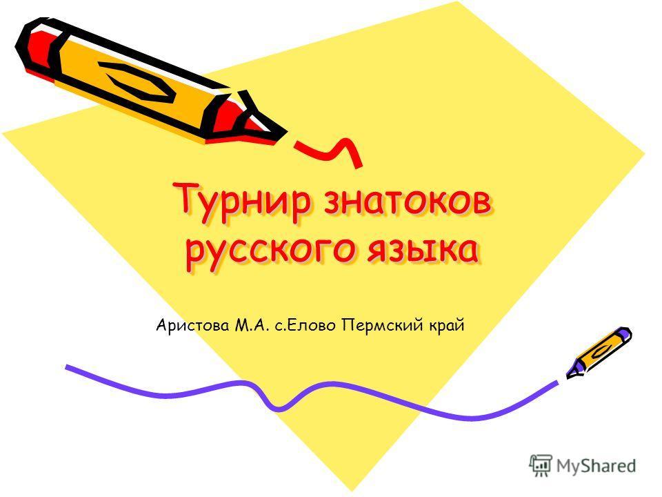 Турнир знатоков русского языка Аристова М.А. с.Елово Пермский край