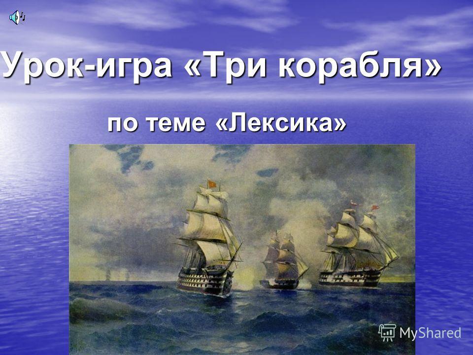 Урок-игра «Три корабля» по теме «Лексика»