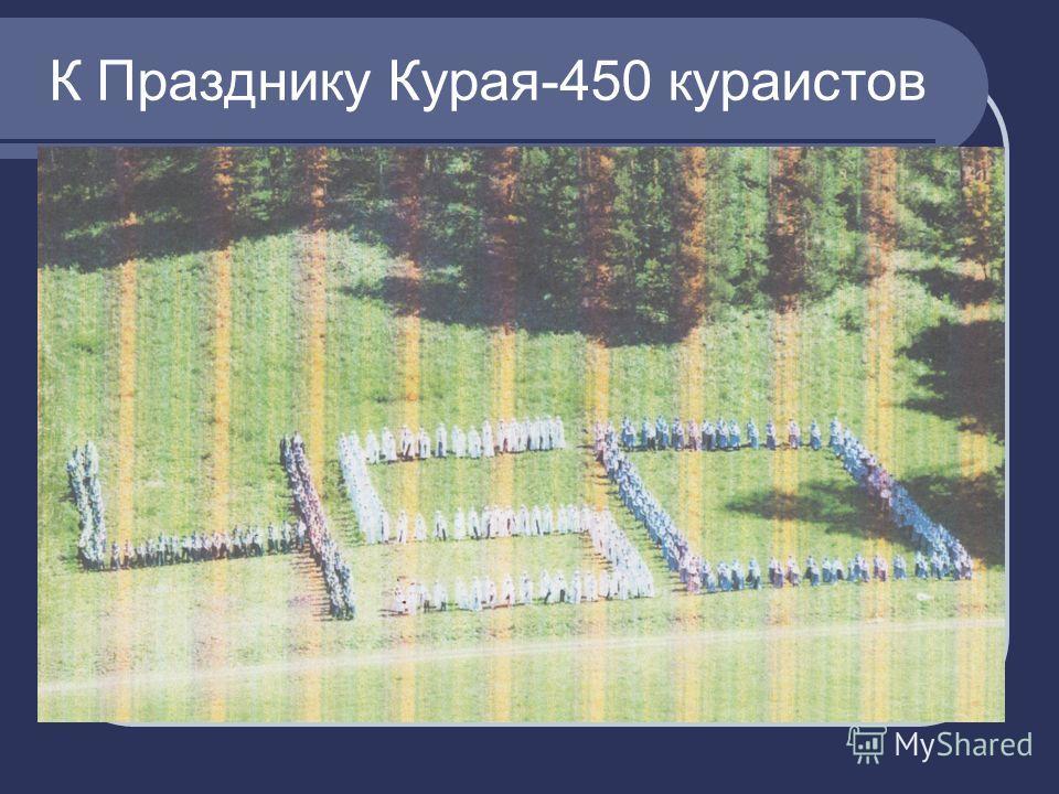 К Празднику Курая-450 кураистов