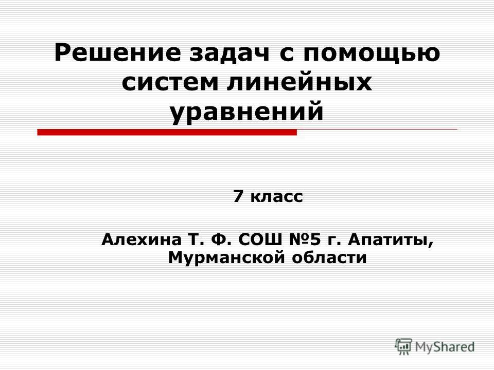 Решение задачи с помощью систем уравнений 7 класс презентация