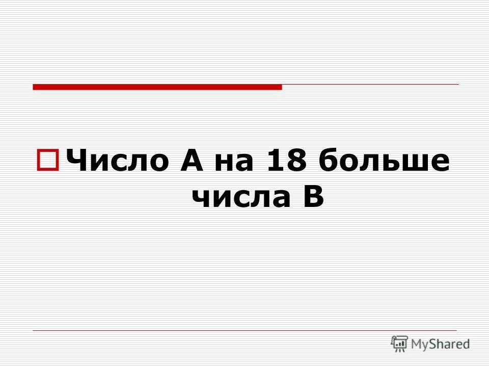 Число А на 18 больше числа В