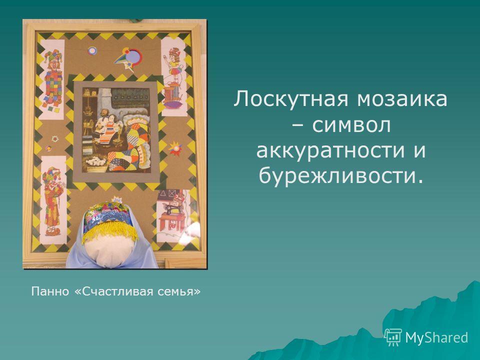 Лоскутная мозаика – символ аккуратности и бурежливости. Панно «Счастливая семья»