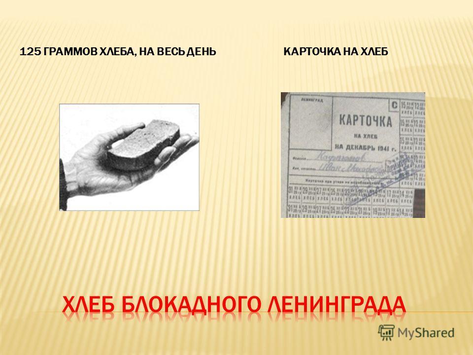 125 ГРАММОВ ХЛЕБА, НА ВЕСЬ ДЕНЬ КАРТОЧКА НА ХЛЕБ