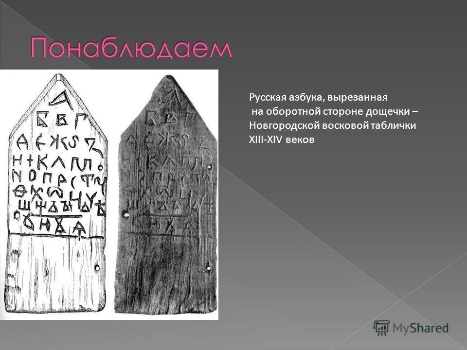 Русская азбука, вырезанная на оборотной стороне дощечки – Новгородской восковой таблички XIII-XIV веков