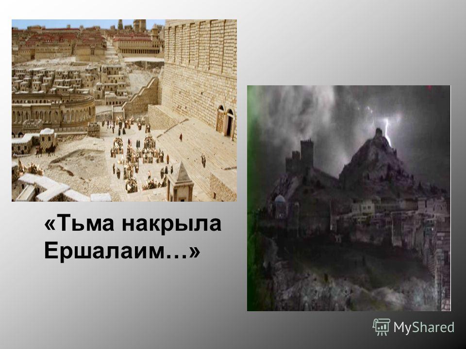 «Тьма накрыла Ершалаим…»
