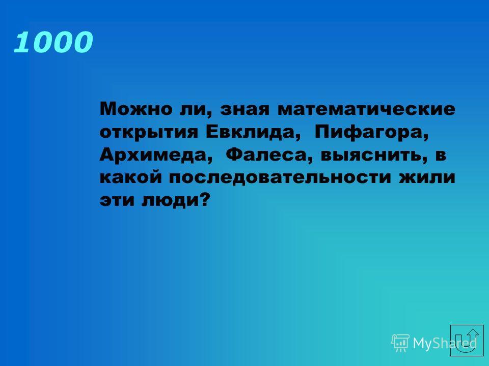 800 Какие четыре Общегреческих праздника вы знаете? Где они проводились и что получали в награду победители?