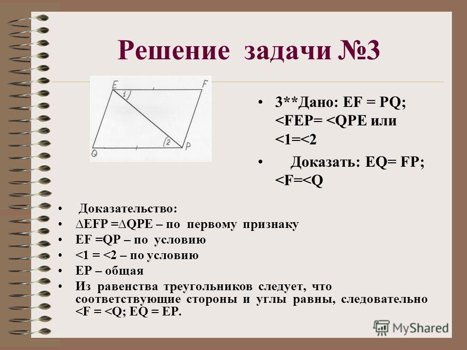 Решение задачи 3 3**Дано: EF = PQ;