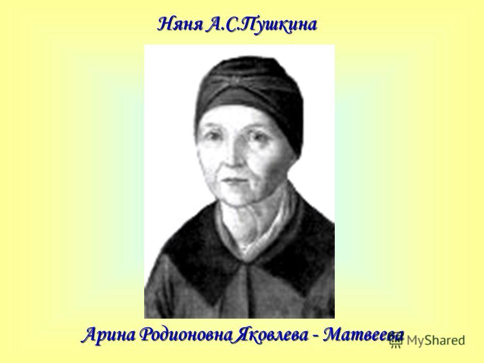 Арина Родионовна Яковлева - Матвеева Няня А.С.Пушкина