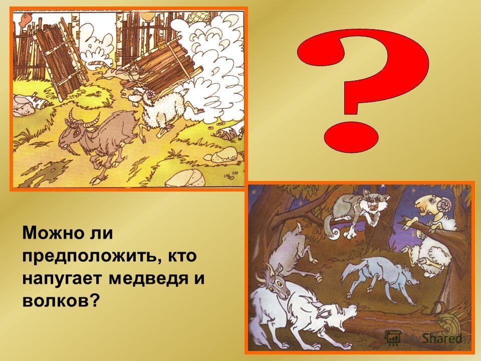 Можно ли предположить, кто напугает медведя и волков?