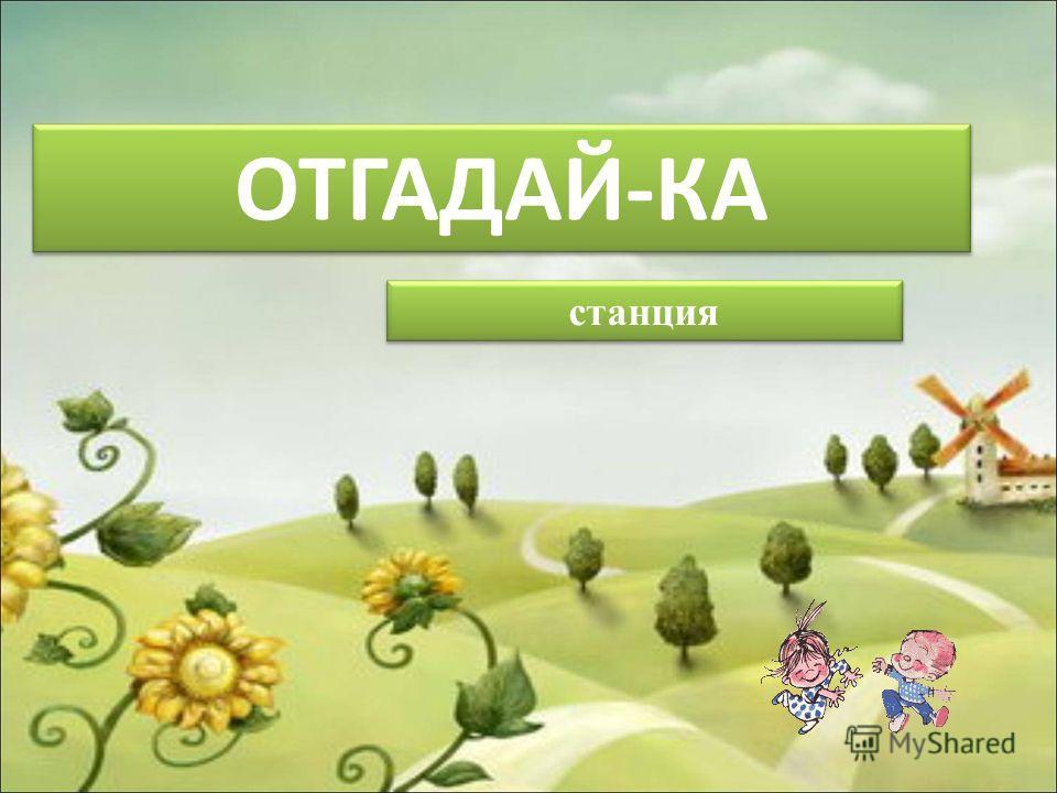 ОТГАДАЙ-КА станция