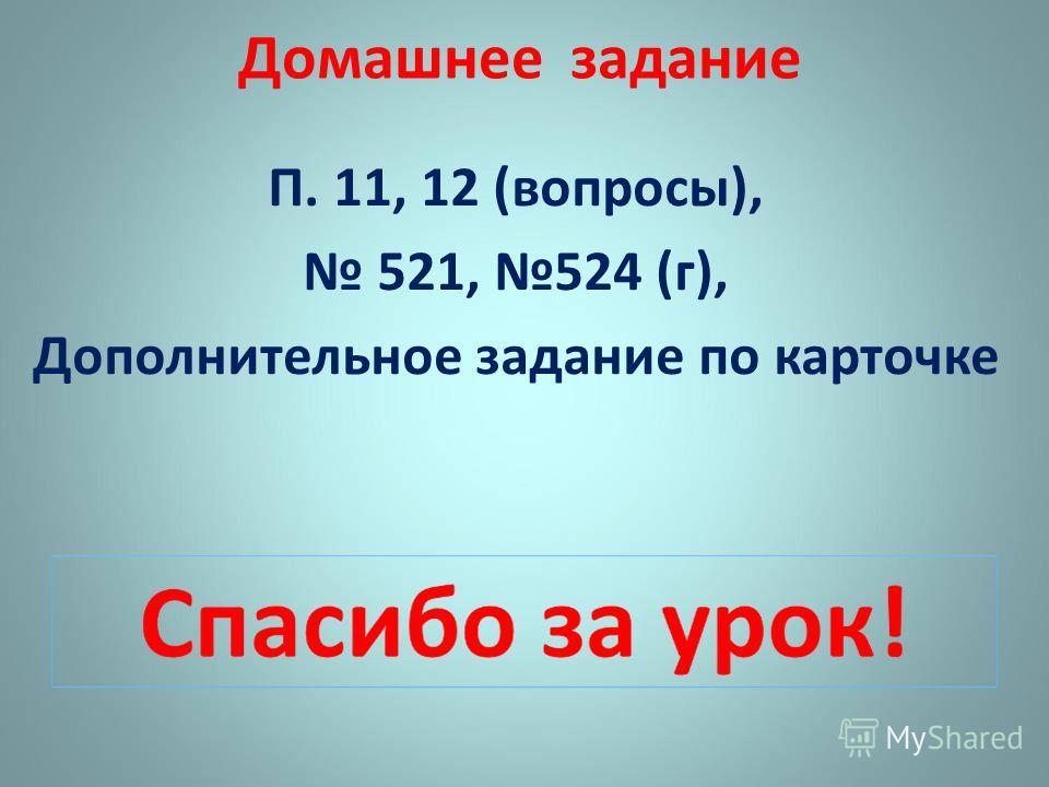 Домашнее задание П. 11, 12 (вопросы), 521, 524 (г), Дополнительное задание по карточке