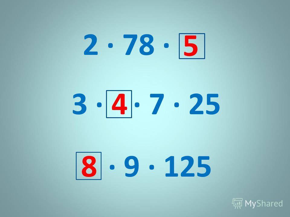 2 78 3 7 25 9 125 5 4 8
