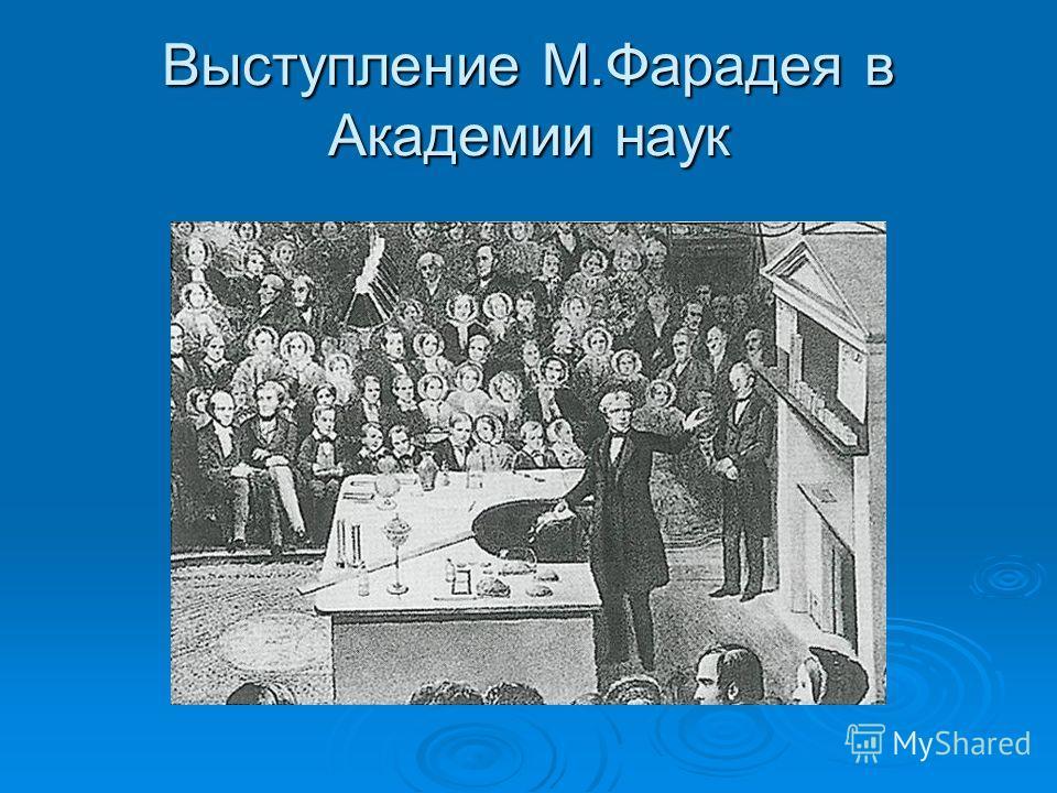 Выступление М.Фарадея в Академии наук