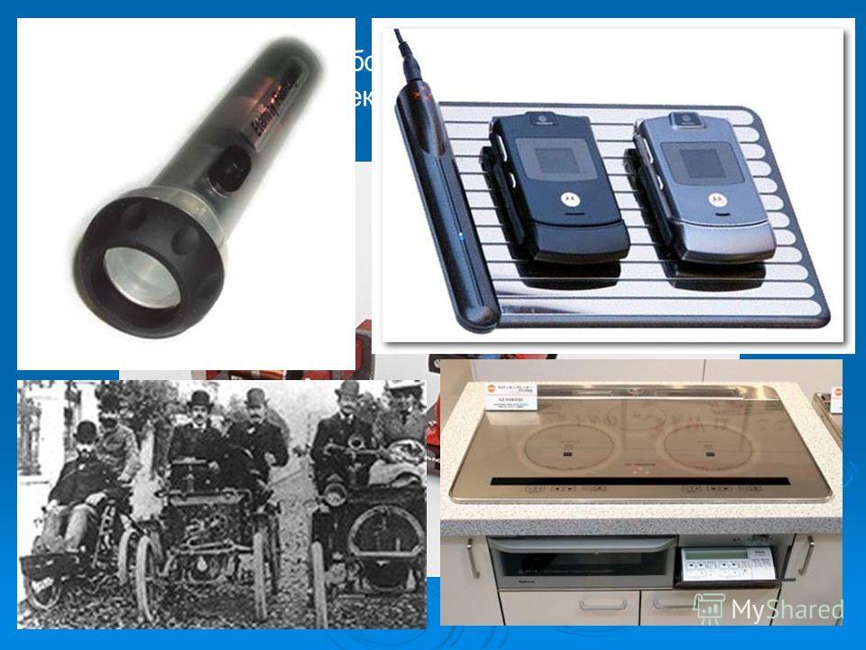 Приборы, работа которых основана на явлении электромагнитной индукции