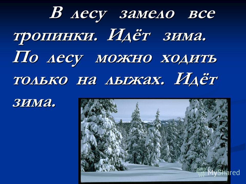 В лесу замело все тропинки. Идёт зима. По лесу можно ходить только на лыжах. Идёт зима. В лесу замело все тропинки. Идёт зима. По лесу можно ходить только на лыжах. Идёт зима.