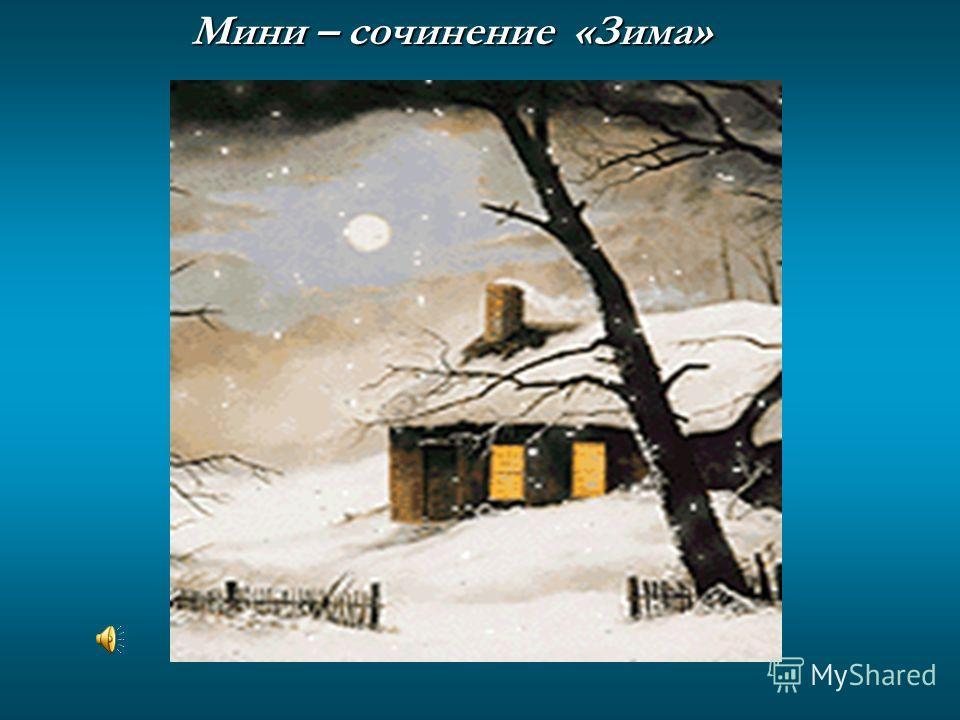 Мини – сочинение «Зима» Мини – сочинение «Зима»