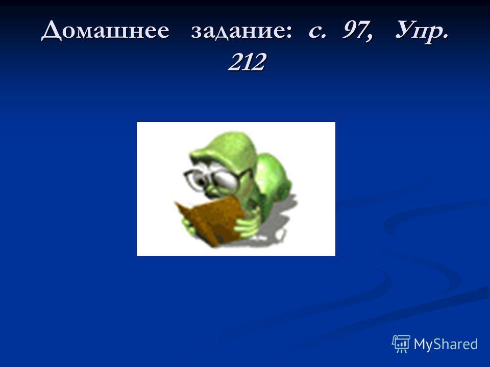 Домашнее задание: с. 97, Упр. 212