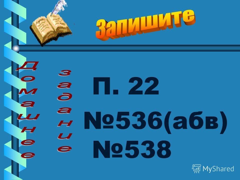 П. 22 536(абв) 538