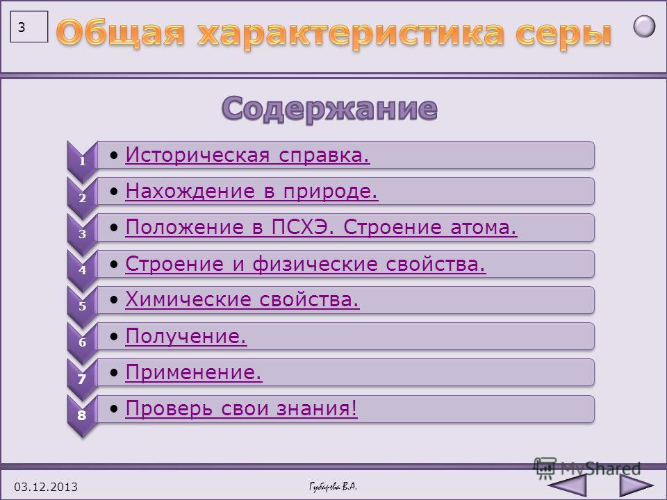 03.12.2013Губарева В.А. 2