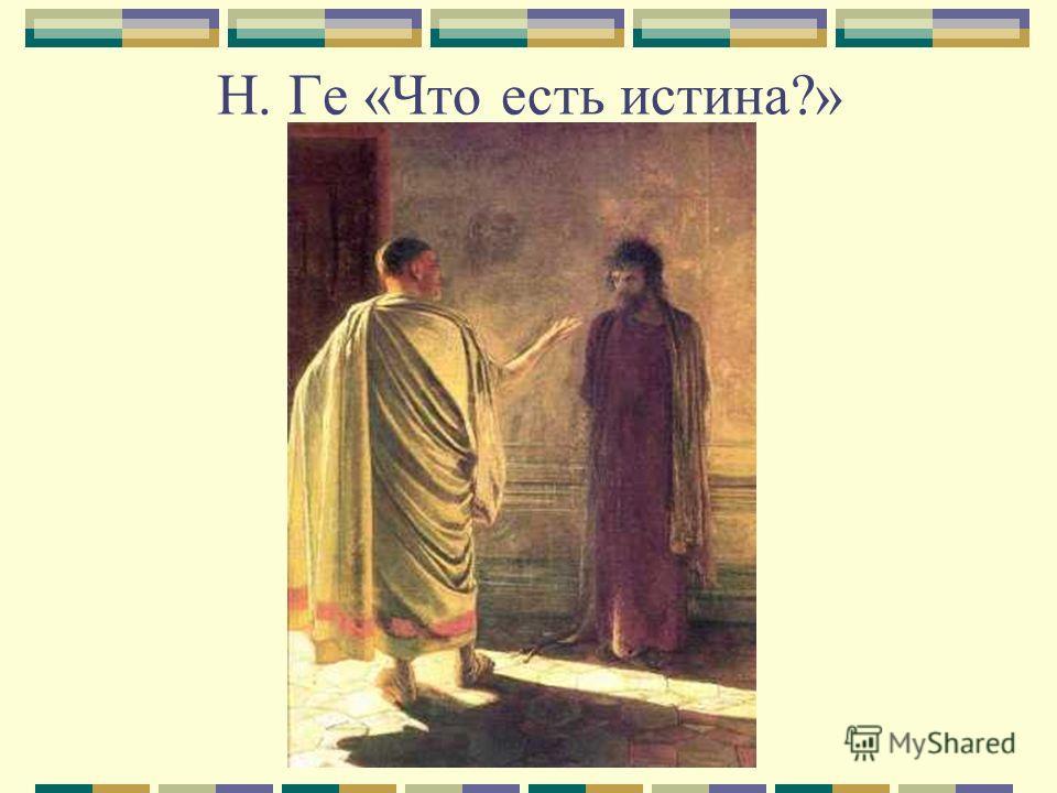 Н. Ге «Что есть истина?»