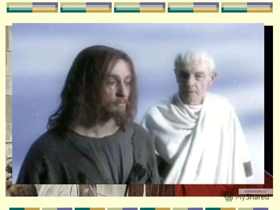 Понтий Пилат и Иешуа