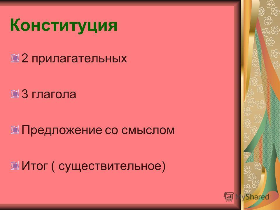 Конституция 2 прилагательных 3 глагола Предложение со смыслом Итог ( существительное)