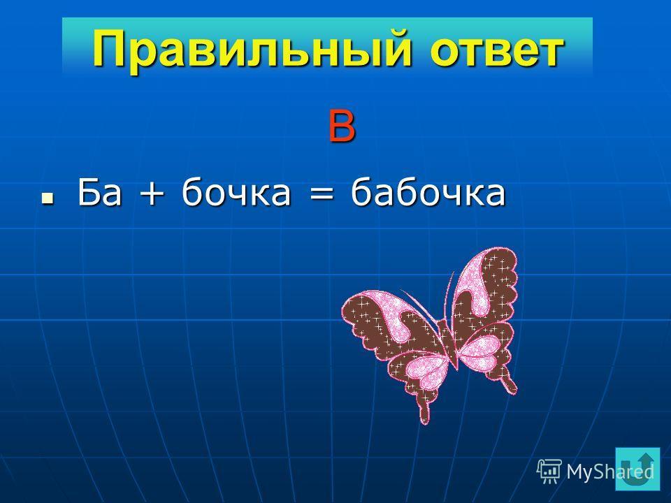 Ба + большой деревянный сосуд = летающее насекомое. А Мотылёк А Мотылёк Б Сверчок Б Сверчок В Бабочка В Бабочка Г Муха Г Муха Карточка 5 Карточка 5