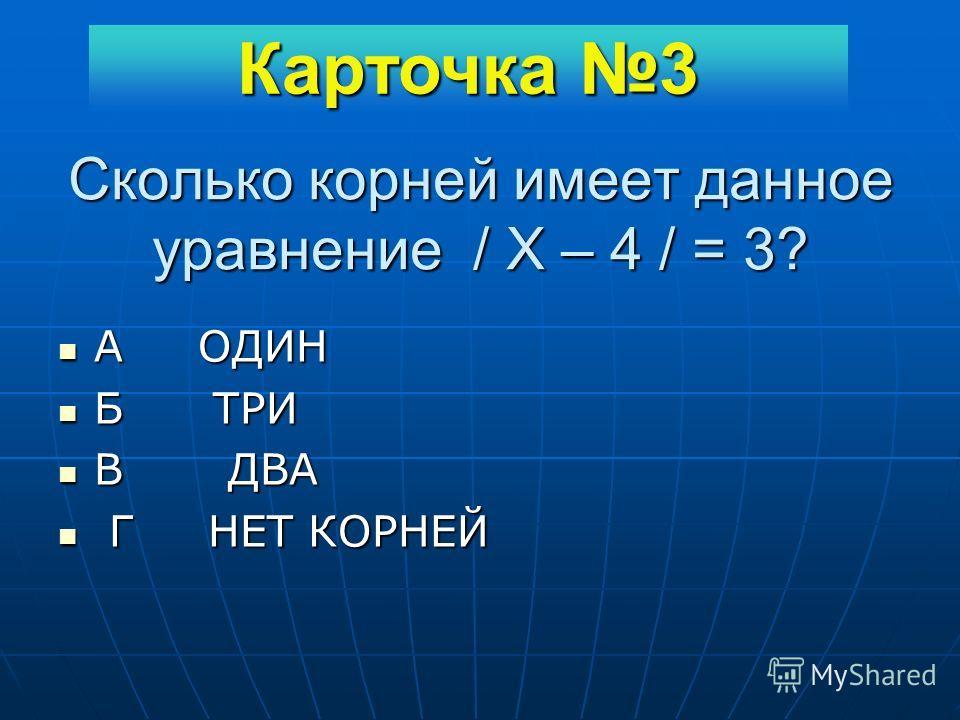 А – В – Б – Г А – В – Б – Г 1. Водяной пар (ρ=0,590 кг/ м3) 2. Лед (ρ = 900 кг/ м3) 3. Вода ( ρ= 1000кг/ м3) 4. Ртуть ( ρ = 13600 кг/м3 ) Правильное расположение Правильное расположение