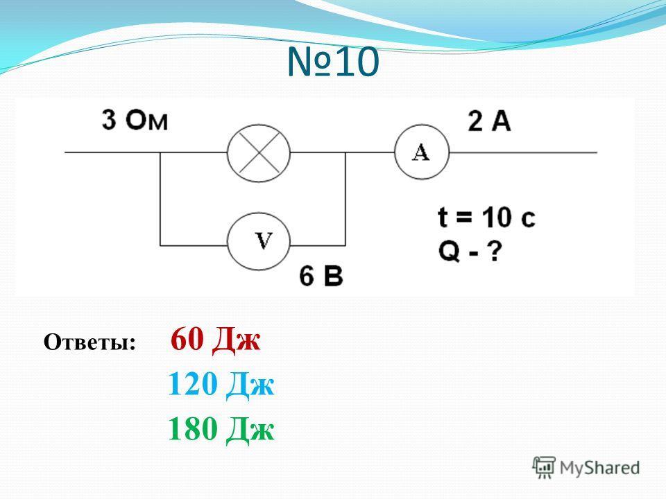 10 Ответы: 60 Дж 120 Дж 180 Дж