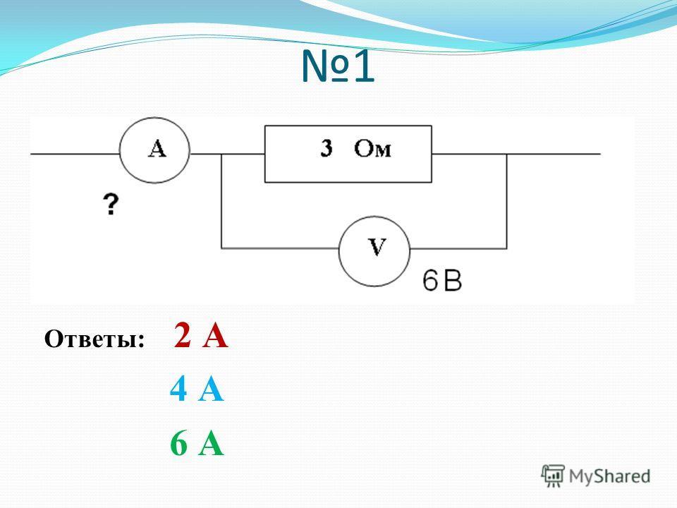 1 Ответы: 2 А 4 А 6 А