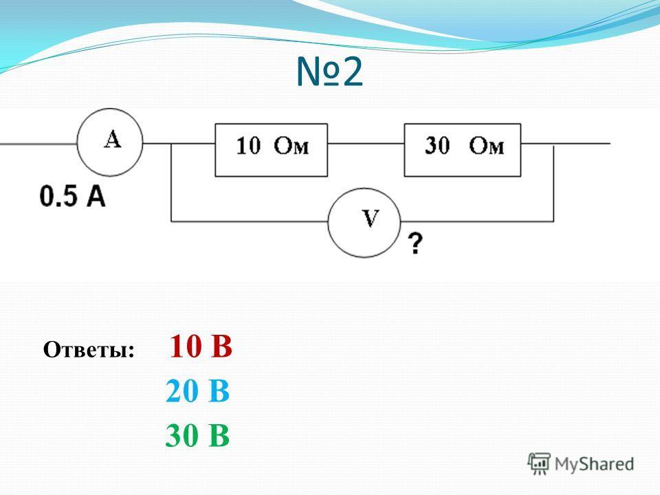 2 Ответы: 10 В 20 В 30 В