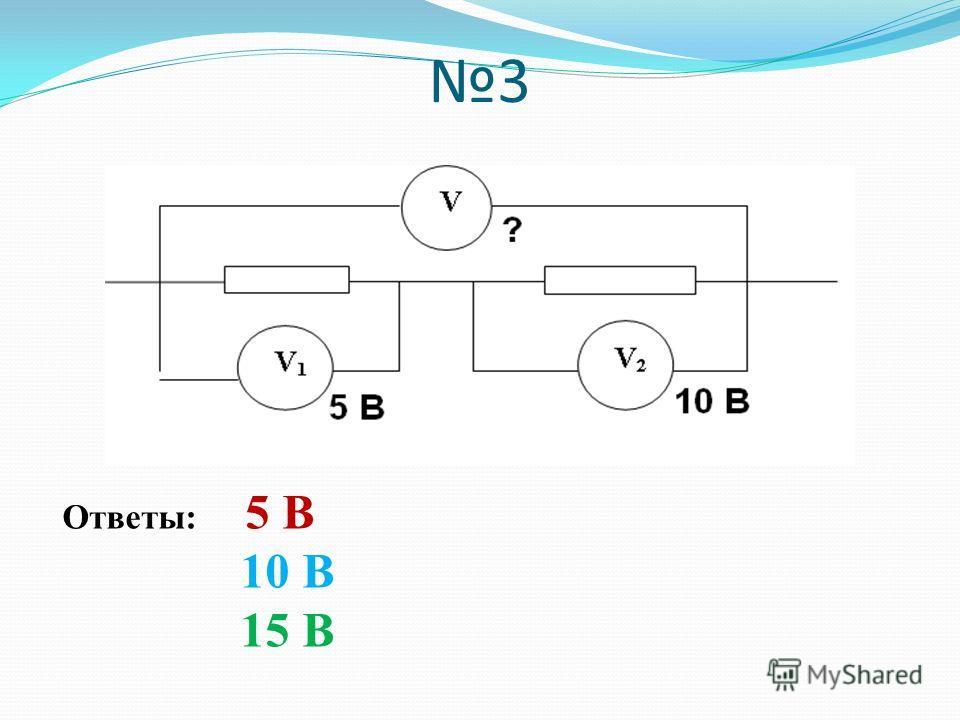 3 Ответы: 5 В 10 В 15 В