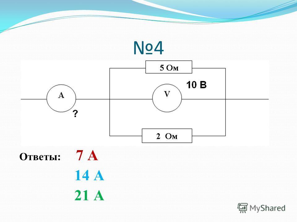 4 Ответы: 7 А 14 А 21 А