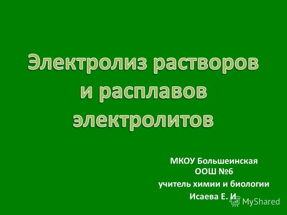 МКОУ Большеинская ООШ 6 учитель химии и биологии Исаева Е. И.